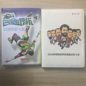 2014巴西世界杯32强球星卡套+2018俄罗斯世界杯漫画球星卡套(塑料活页套装)全新