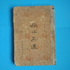 冰心文选1936年上海仿古书店一版一印