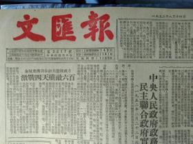 全军文化学习测验评奖。八一运动大会文艺比赛评奖结果1952年8月14李维汉有关民族政策的若干问题。八一建军节全军体育运动大会总评判委会公布体育评奖结果《文汇报》上海电话公司为收取话费滞纳金事公告。上海汉口重庆航空线定本月21日开航。在第一届全军体育运动大会闭幕典礼上军委总政治部萧华副主任的评判总结。华东军政委员会关于召开华东区农业千斤增产模范代表会议与举办农业生产展览会的决定