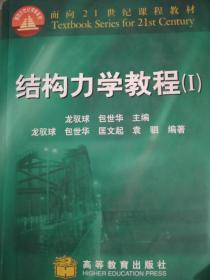 结构力学教程.Ⅰ