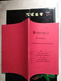 博士学位论文(红外高光谱卫星资料AIRS反演大气N2O廓线方法研究)中国科学院大学