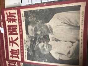 1642:民国37年《新闻天地  第五十三期  》封面是当代完人陈布雷图  一册全