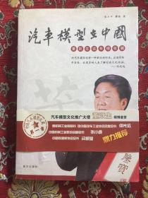 汽车模型在中国(董跃生 签名)