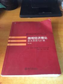 微观经济理论基本原理与扩展(第9版)
