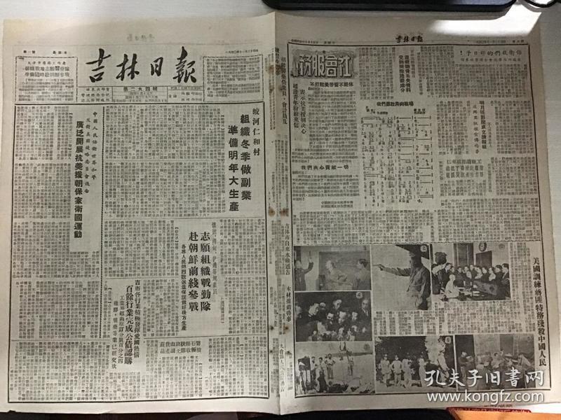 吉林日报 1950年11月24日 蛟河仁和村组织冬季做副业准备明年大生产  中国人民保卫世界和平反对美国侵略委员会通告 广泛开展抗美援朝保家卫国运动