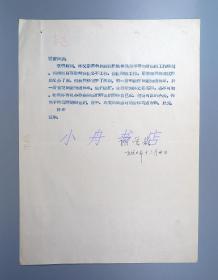 """""""延安五老""""之一 新中国首任内务部部长、政法大学校长、最高法院院长 谢觉哉 1960年签名信札一页(提及李维汉、贺龙、曾三、高文华等)121"""