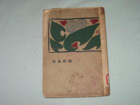两条血痕    精品新文学: 毛边本 1928年再版    周作人著   开明书店出版