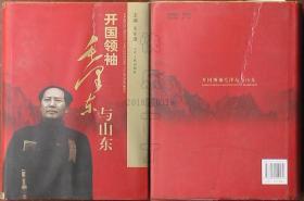 开国领袖毛泽东与山东(精装本)