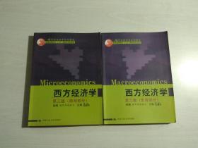 西方经济学 第三版 (微观部分 + 宏观部分)