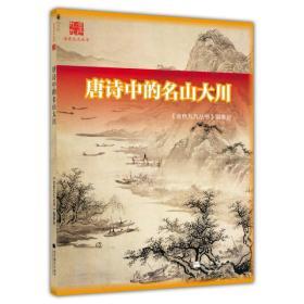 金色九九丛书:唐诗中的名山大川