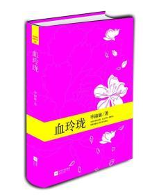 血玲珑(全新修订?豪华精装?典藏)/毕淑敏典藏作品 978753995302
