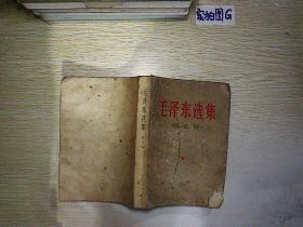 毛泽东选集 第五卷.....