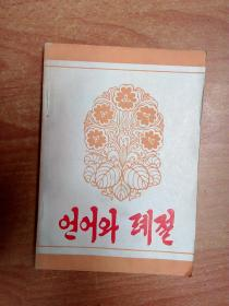 语言与礼貌 (朝鲜文)