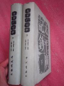 《太平广记钞》有(中、下、两册)布脊精装、有护封、1983年1版1印、干净品佳、