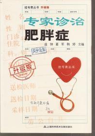 挂号费丛书升级版:专家诊治——皮肤病、肾衰竭尿毒症、肾脏疾病、肺病、肥胖症.5册合售