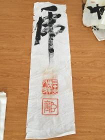 民国日本【虎】字书法一幅