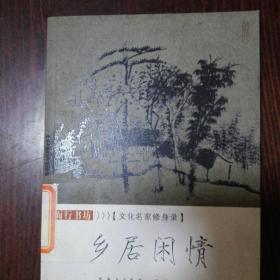 乡居闲情(文化名家修身录)