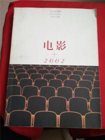 电影+2002