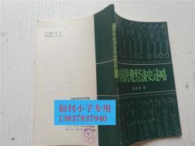 中国封建经济史述略 孔经纬  辽宁人民出版社
