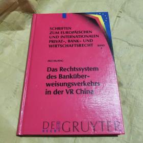 Das Rechtssystem des Banküberweisungsverkehrs in der VR China (Schriften zum Europäischen und Internationalen Privat-, Bank- und Wirtschaftsrecht, Band 3)中国银行转帐的法律制度(《欧洲和国际私法、银行法和经济法》第3卷)