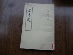 左传选   馆藏85品自然旧   63年一版79年三印
