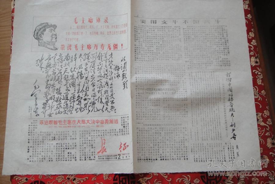 文革小报【油印】毛头像、诗词<长征报>2期彩版