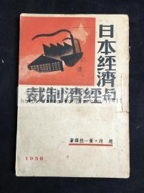 未售最低价 《日本经济与经济制裁》 抗战文献 1938年初版初印本 平装好品一册全