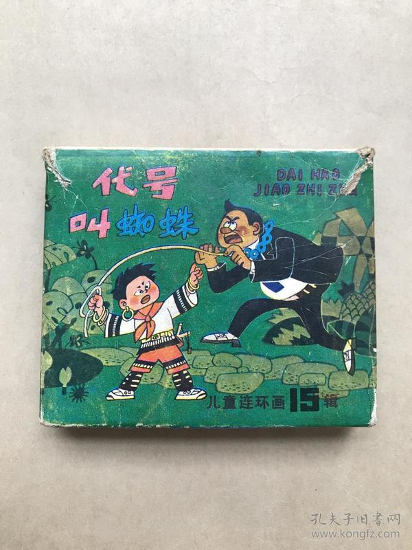 儿童连环画第15辑:代号叫蜘蛛 罐头小人儿等(全辑3部6册全)-连环