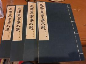 毛澤東軍事文選(線裝一至四冊全)