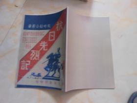 抗日先烈记(战时综合丛书}影印复制本抗战史料