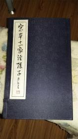 宋本十一家注孙子(线装一涵3册全 上海古籍2003年影宋刻本 宣纸线装本)