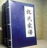 (正版)线装 锦面 寻根祭祖 修谱 16开 仇氏家谱