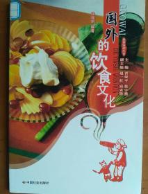 国外的饮食文化