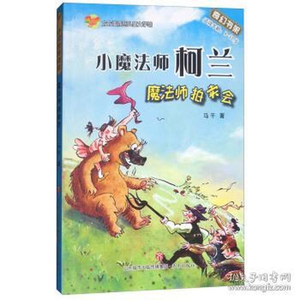 方方蛋原创儿童文学馆:小魔法师柯兰魔法师拍卖会 济南出版社 9787548828112