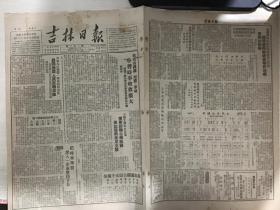 吉林日报 1950年11月21日  我省各机关·团体 ·学校·学习时事收效很大 增强了抗美援朝保家卫国的斗志和胜利信息