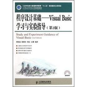 正版送书签qs~21世纪高等学校计算机规划教材:程序设计基础(本