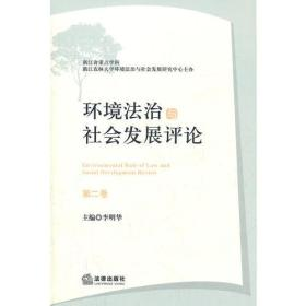 Review of Environmental Rule of Law and Social Development (Volume 2)