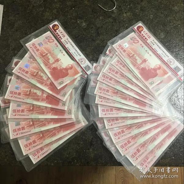 【保真】(一张价格)国评鉴定币【建国50周年纪念钞】1999年50元建国钞,评级币!