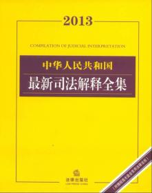 The Complete Collection of the Latest Judicial Interpretations of the People's Republic of China in 2013