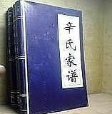 (正版)线装 锦面 寻根祭祖 修谱 16开 辛氏家谱