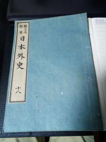 和刻本 日本外史  22册全 1848年初刻本 樨山文库旧藏善本 第一次印刷 无虫蛀