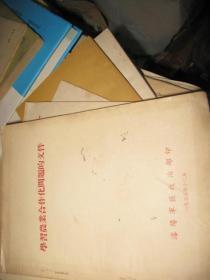 学习农业合作化问题的文件1955年版