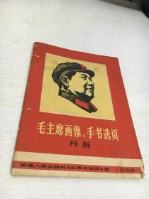 《毛主席画像.手书选页月历》现存8张缺一,二,三,十月