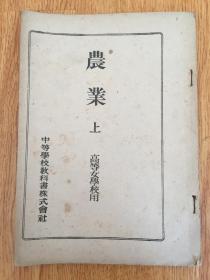 1946年日本出版《农业 上》高等女学校用
