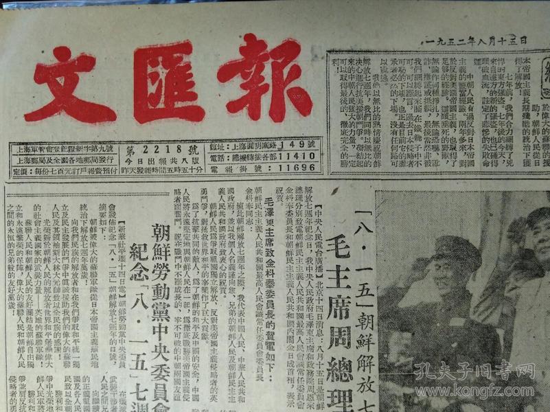 中国青年文工团队国外的观感。上海铁路职工代表会议揭幕1952年8月15华东区抽调机关部队干部进入高等学校补习班推行速成教学的几点体会《文汇报》朝鲜女孩金顺善的斗争故事。推铅球和掷垒球的基本方法。美方严重违反日内瓦公约的规定非法将我战俘2万余名移交李匪帮。同济大学毕业同学437人百分之百坚决服从统一分配