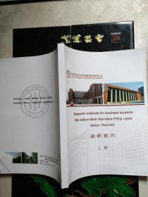 中国人民大学培训学院HND中心 调研技巧  上下