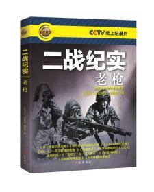 9787553104294二战纪实:四大类3余种名枪集萃:老枪