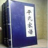 (正版)线装 锦面 寻根祭祖 修谱 16开 平氏家谱