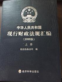 中华人民共和国现行财政法规汇编:2008版中册