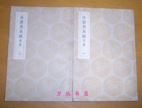 吴园周易解--附录(全2册 民国 丛书集成初编 0398-0399)1936年初版